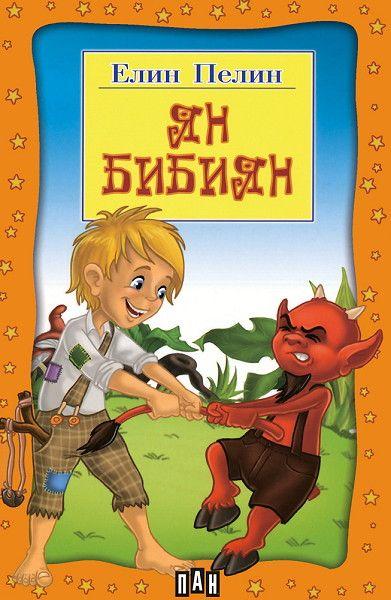 Ян Бибиян- мюзикъл за непослушното и палаво хлапе - Начален учител Милена Борисова - Плевен
