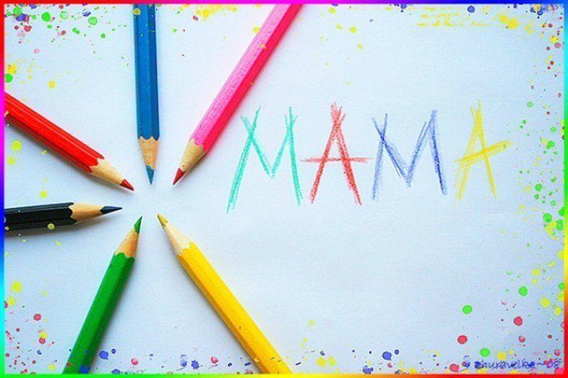 Подарък за мама - Начален учител Милена Борисова - Плевен