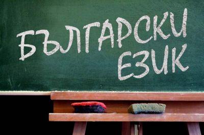 БЕЛ - Начален учител Милена Борисова - Плевен