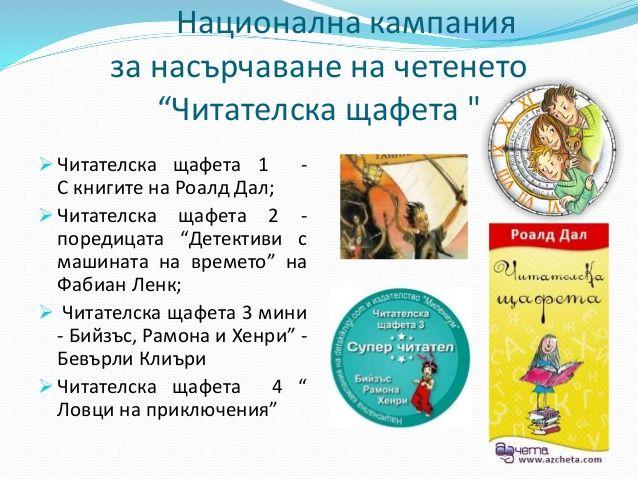 """Включи се в """"Читателска щафета 3"""" ! - Начален учител Милена Борисова - Плевен"""